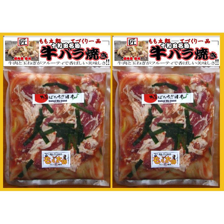 [青森]十和田B級グルメ ギフトCの商品画像