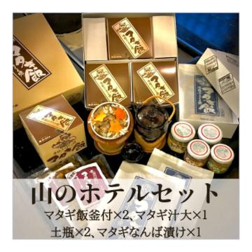 [青森]山のホテルギフトボックス「山のホテルセット」の商品画像